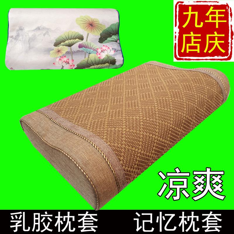 夏季60*40釐米泰國乳膠枕套夏天50*30記憶枕涼蓆外套透氣冰絲枕套