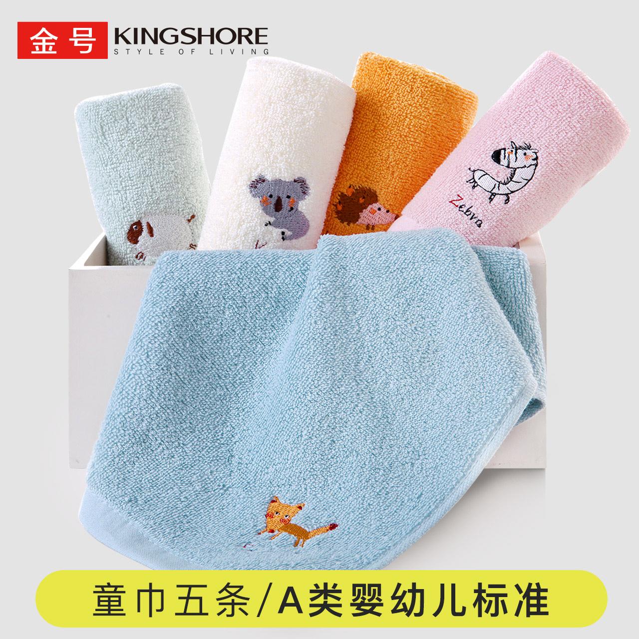 欧盟信心纺织品、A类婴儿标准:5条 金号 长绒棉儿童小毛巾