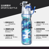 Sports spray cup portable riding plastic water bottle men and women outdoor fitness student cup large capacity multifunction