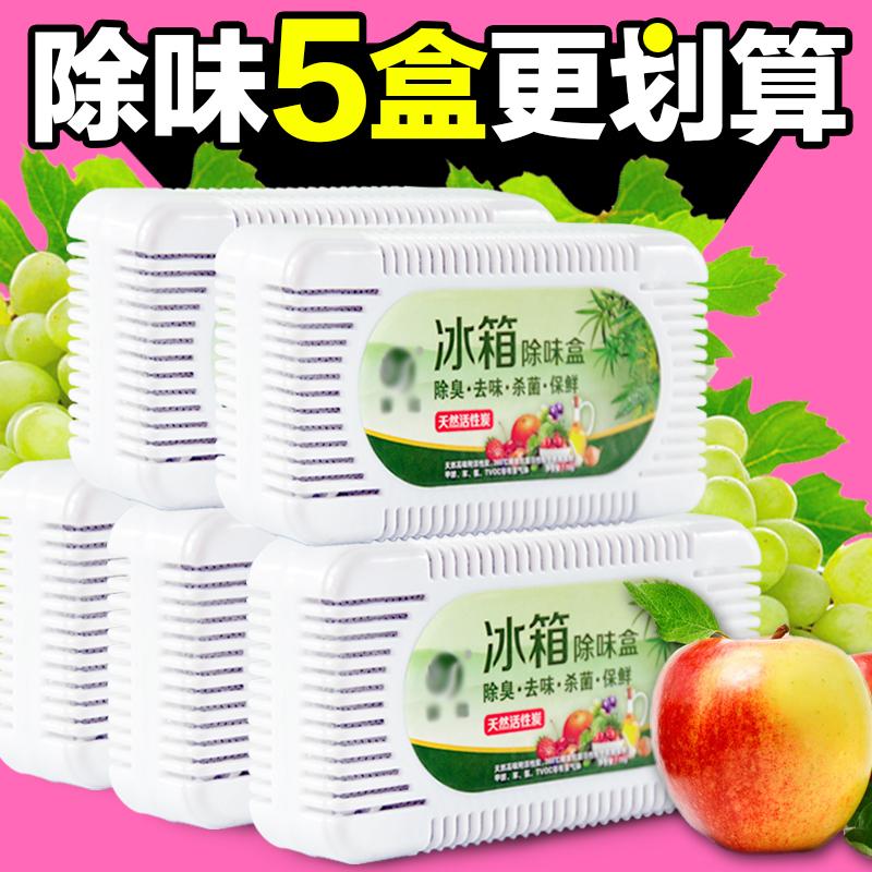 5盒冰箱除味剂活性炭去味剂除味盒去异味除臭剂除异味家用竹炭包