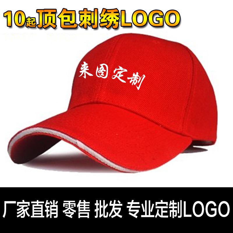 太陽帽 棒球帽 定做工作鴨舌帽男女廣告遮陽帽子印字刺繡logo定製