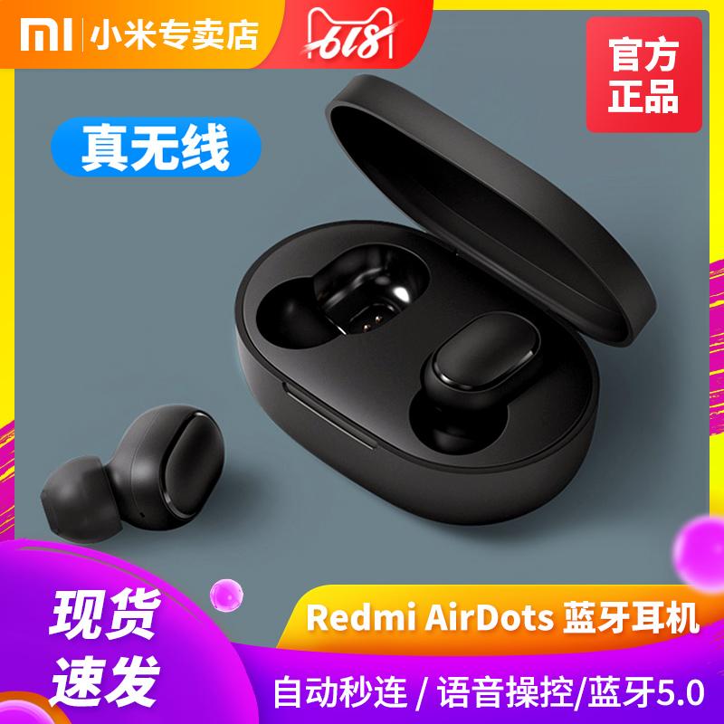 小米紅米Redmi AirDots真無線藍牙耳機迷你雙耳青春版運動耳塞