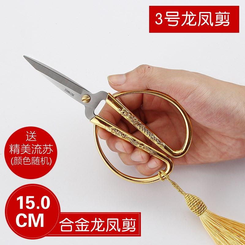 龙凤剪刃开业剪彩剪刃家用剪纸不锈钢金色小剪子尖头结婚复古剪刃