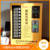 Cell charging intelligent card slot 10 bollard slow charge pile rental car battery electric vehicle charging station
