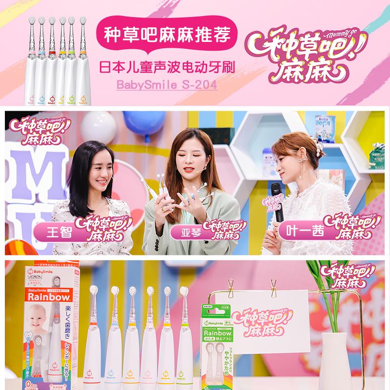 BabySmile日本婴幼儿童宝宝声波电动牙刷204+软/硬刷头6支0-2-6岁