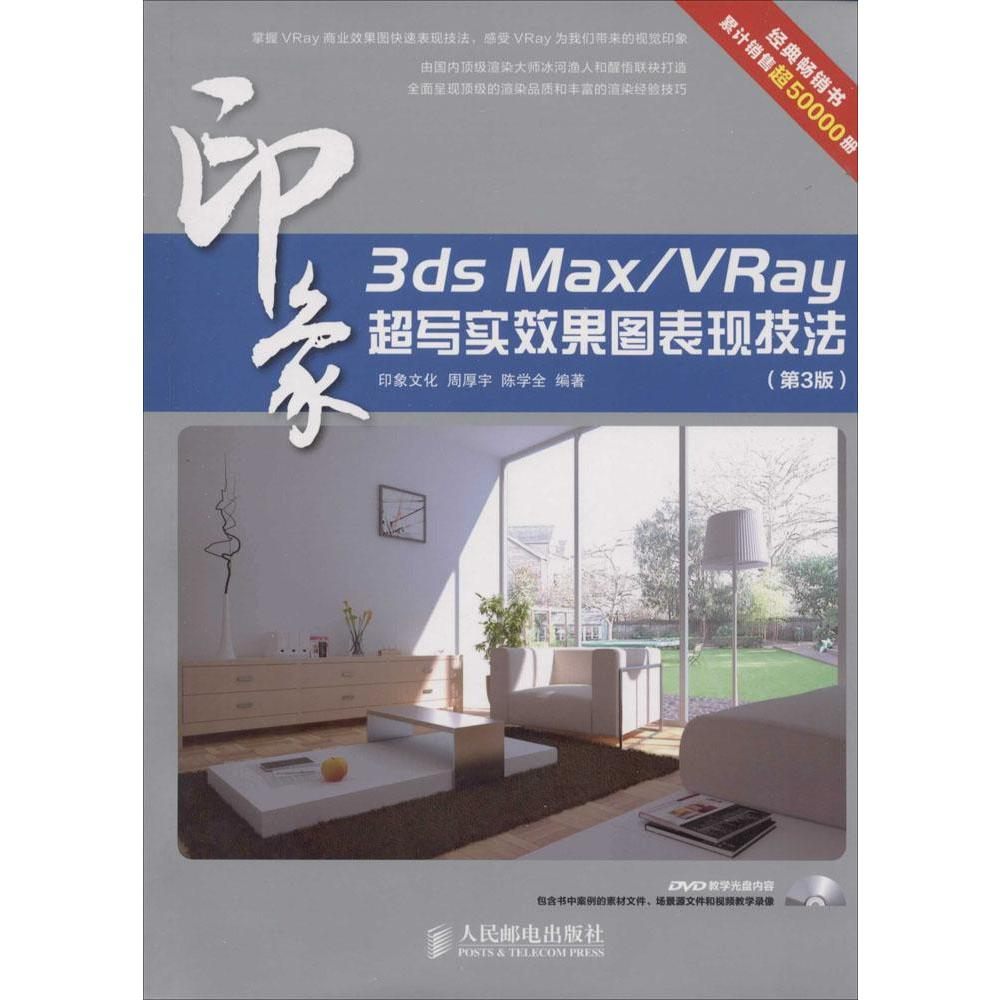 Buy 3ds max/vray impression ultra realistic renderings performance