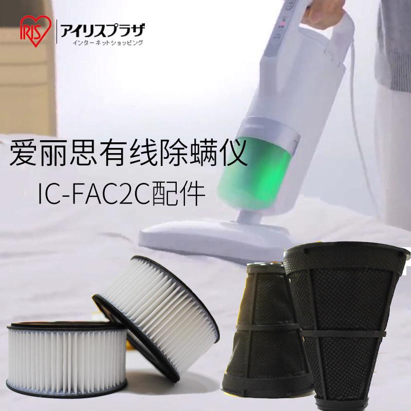 日本愛麗思IRIS有線高溫床上除蟎儀IC-FAC2C專用集塵排氣濾網配件