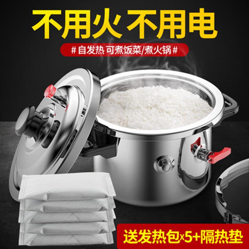 自煮锅自用安全3-4人省事便携式不用火。煮饭锅野营自驾游不用电