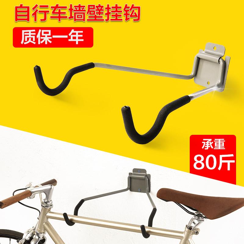 自行車掛架牆壁掛鉤山地車展示架掛壁式家用停放架室內停車架子