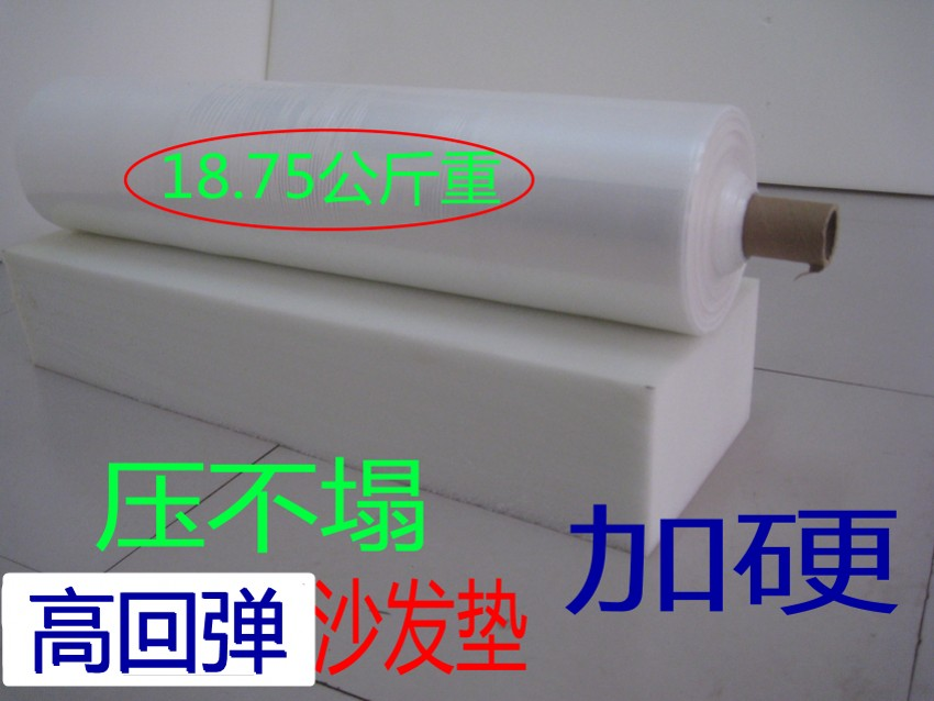 高密度高回弹加强型高硬海绵沙发垫专业定做各种尺寸机械切割包邮