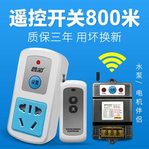遥控开关220v智能无线家用电灯水泵遥控器电机电源器远程控制插座
