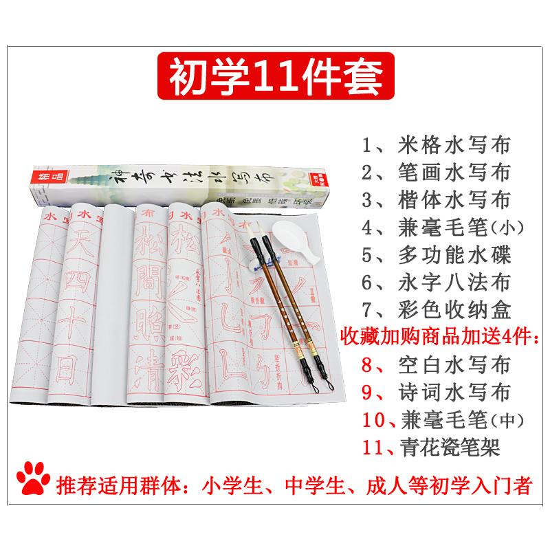 练毛笔字贴书法水写布套装初学者楷书临摹儿童小学生成人空白米字格仿宣纸