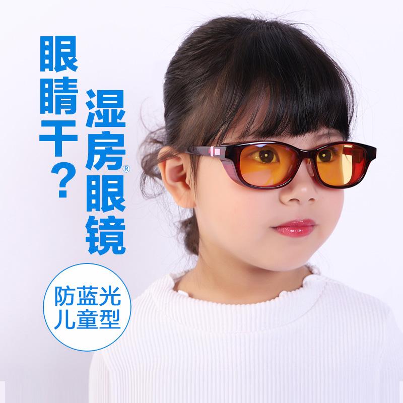 YourGa悦家儿童湿房镜 人工泪液 防蓝光眼镜