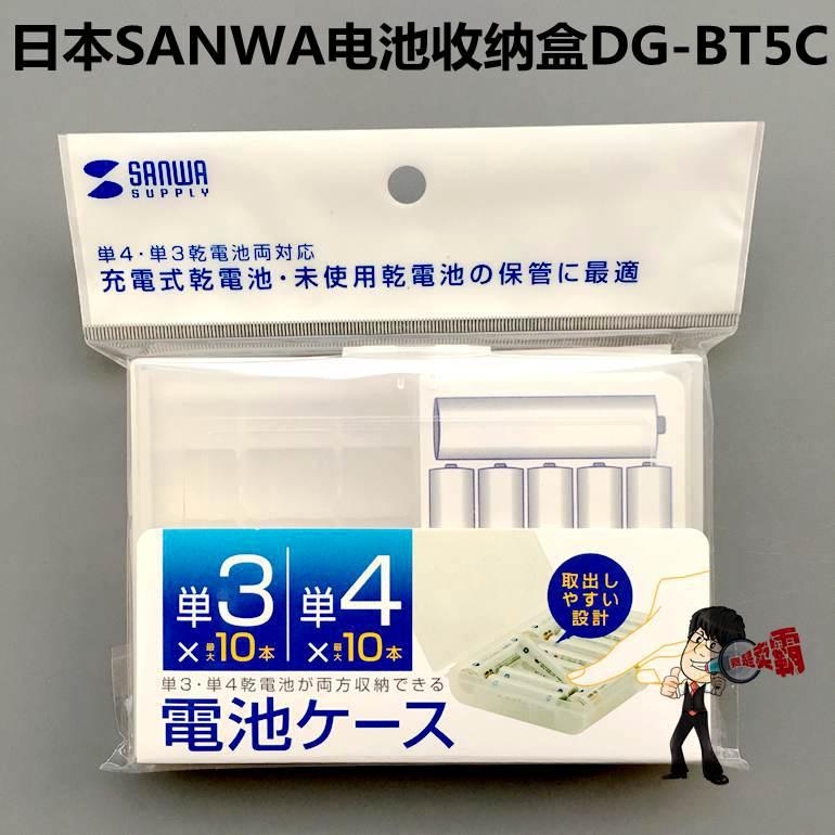 日本山業SANWA高階電池收納盒DG-BT5C 5號7號通用 現貨