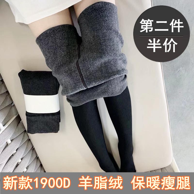 升级款1900D加绒羊脂绒保暖打底裤女秋收腹瘦腿袜外穿加厚连裤袜