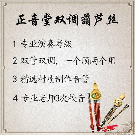 葫芦丝 调双调专业考级演奏型 B 调降 C 云南葫芦丝乐器手工雕刻浮雕