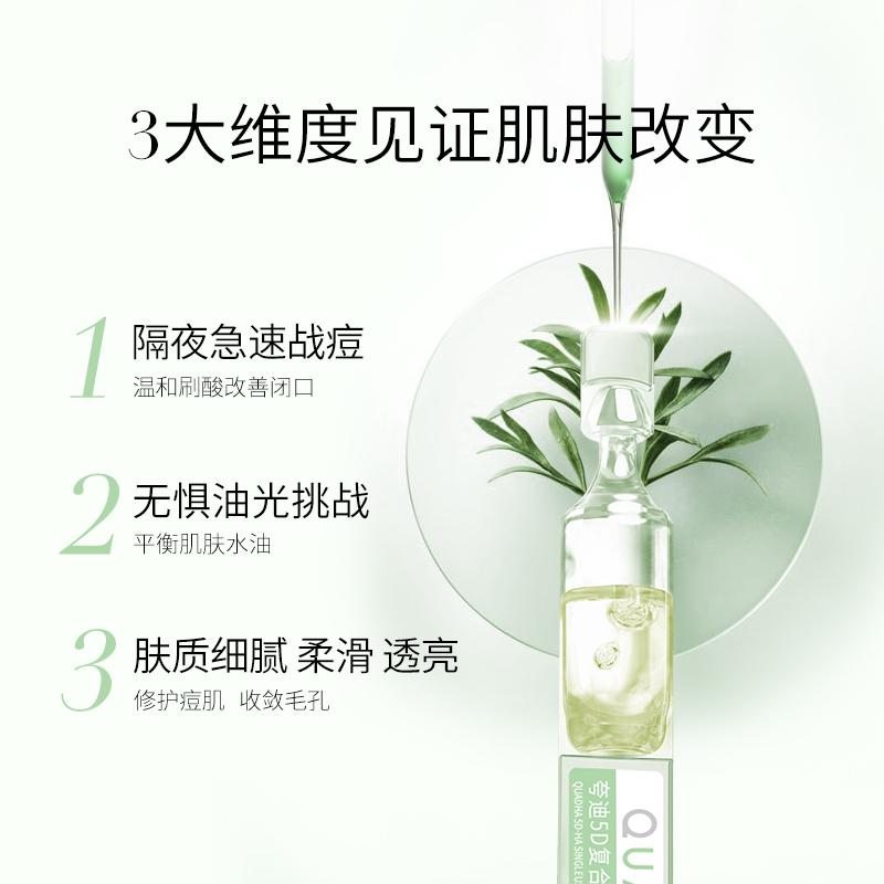 华熙生物夸迪 玻尿酸精华液安瓶面部祛痘温和调理改善痘肌原液  5D