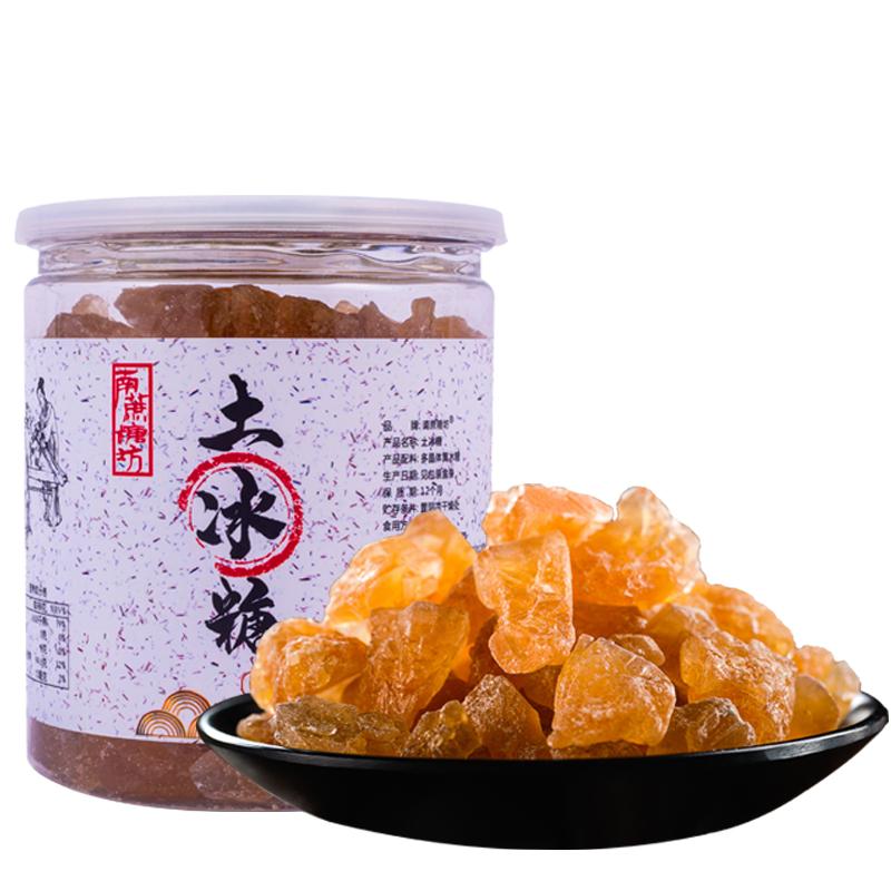 广西正宗黄冰糖多晶老冰糖特级手工老式甘蔗小粒土冰糖块罐装大块