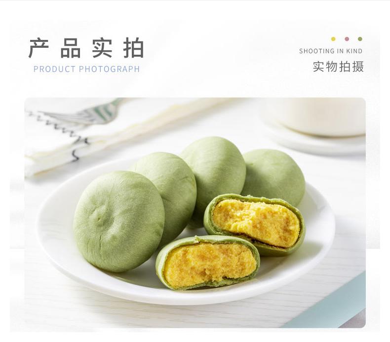 抹茶冰绿豆饼整箱早餐紫薯饼手工传统老式糕点休闲食品散装零食 No.2