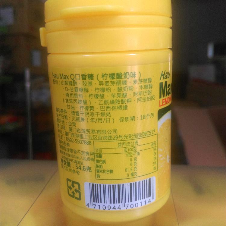 台湾统一maxq口香糖蛮牛口香糖草莓味葡萄柠檬水蜜桃54g 拍5送1