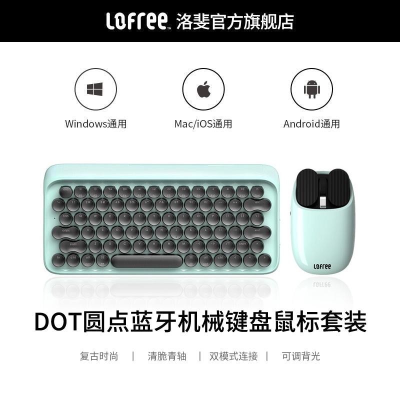圆点无线蓝牙机械键盘鼠标套装办公专用打字可爱 DOT 洛斐 LOFREE
