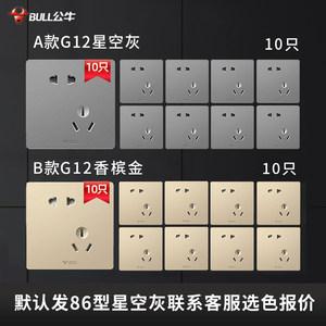 公牛开关插座家用暗装86型墙壁插座带5五孔插座面板多孔插座 开关
