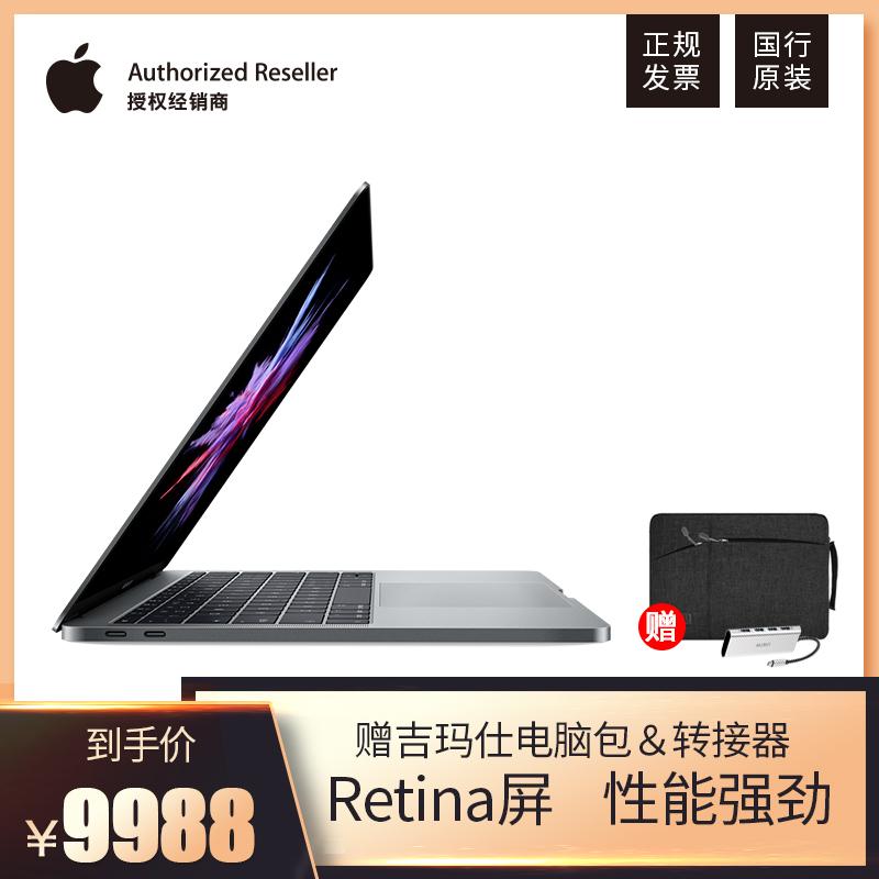 商务办公轻薄便携学习游戏笔记本电脑 Pro MacBook 存储容量 256GB 处理器 2.3GHz 英寸 13 苹果 Apple
