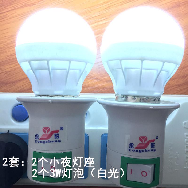 节能灯小夜灯超亮床头灯座插座式喂奶带开关灯泡 led 插电带插头