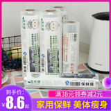 Cling film beauty salon special food grade PE large roll kitchen household economical disposable body facial commercial