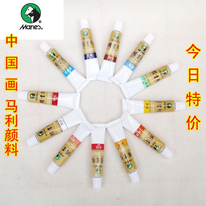 特价正品马利国画颜料矿物国画颜料12ml 中国画水彩水墨山水颜料