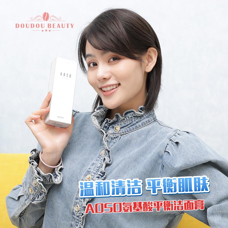 豆豆 日本AOSO氨基酸泡沫洗面奶女温和毛孔清洁清爽洁面膏100g