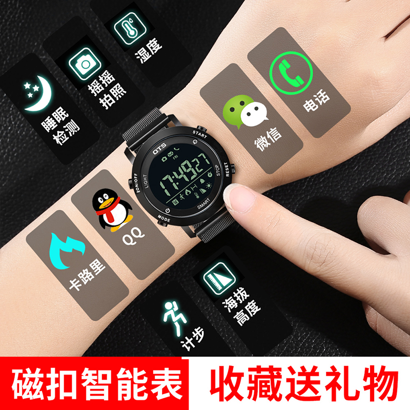 2019 新款多功能防水运动计步概念电子手表男学生潮流 智能男士手表
