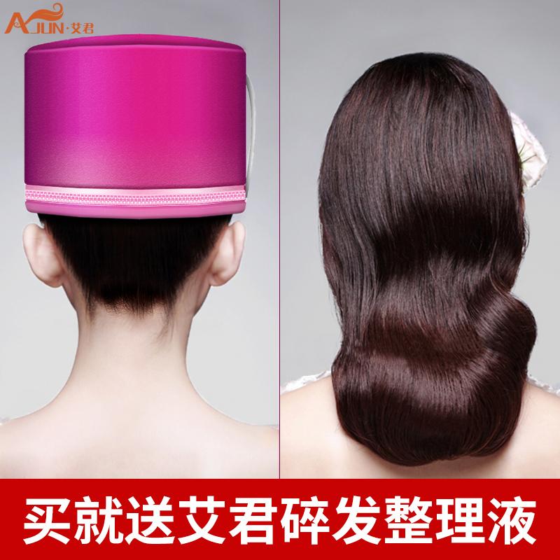 艾君家用发膜加热帽染发焗油帽头发护理倒膜电热蒸发帽电正品包邮