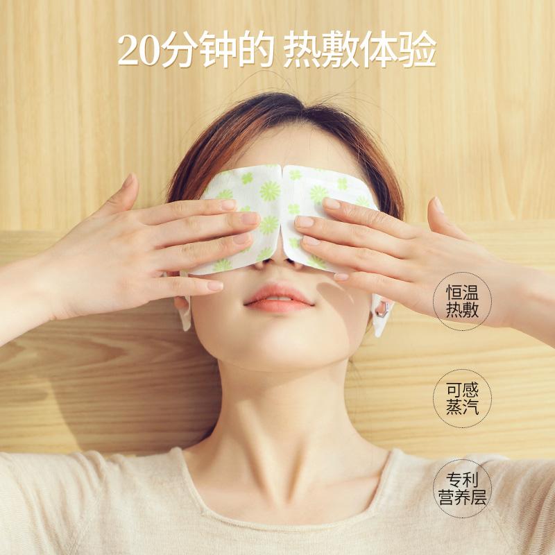 热敷蒸汽眼罩睡眠遮光缓解眼疲劳干涩自发热一次性护眼贴淡黑眼圈