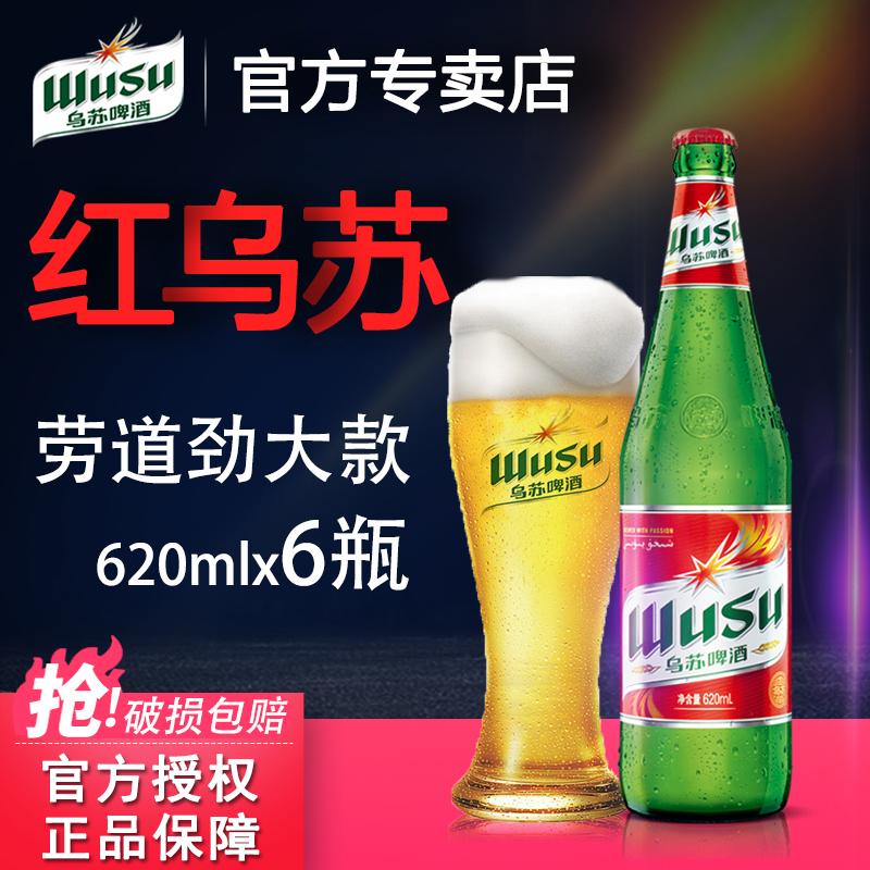 大冰新日期 620ml 瓶 6 新疆大红乌苏啤酒 乌苏啤酒官方正品专卖
