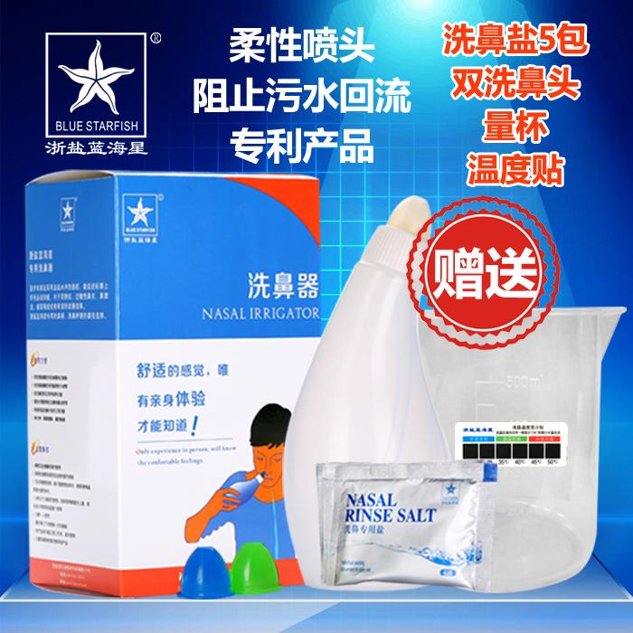 藍海星正品包郵 成人兒童洗鼻器鼻腔沖洗器 防迴流洗鼻壺送洗鼻鹽