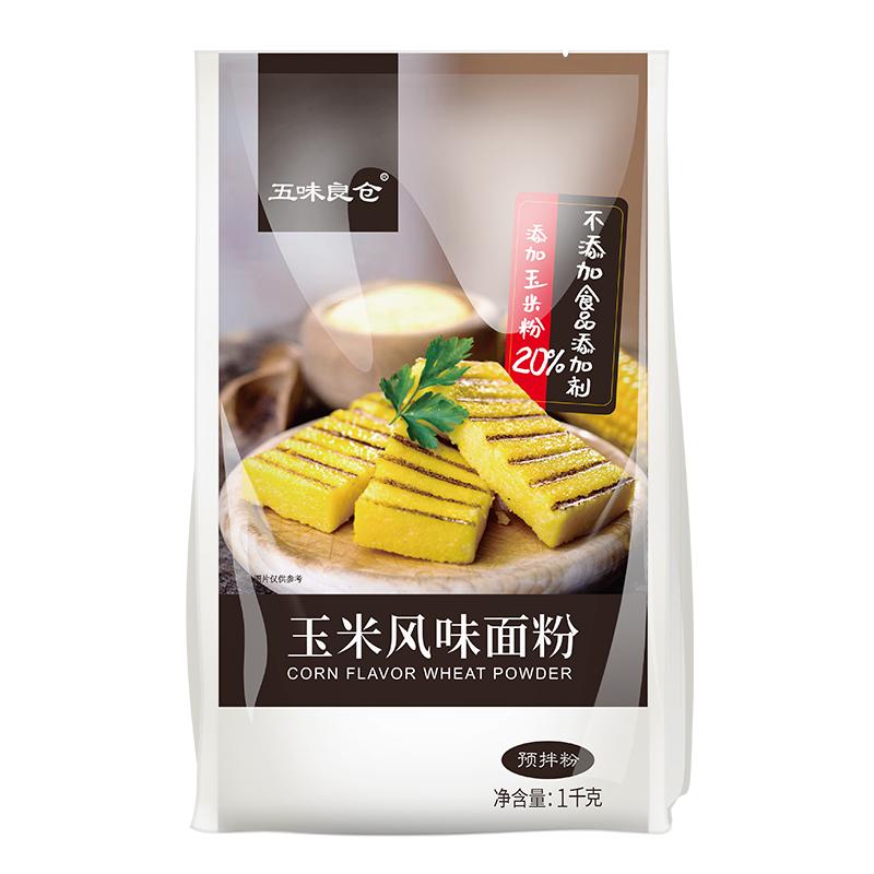 五味良仓玉米面粉1kg 包子馒头玉米饼窝窝头杂粮面粉烘焙原料粗粮