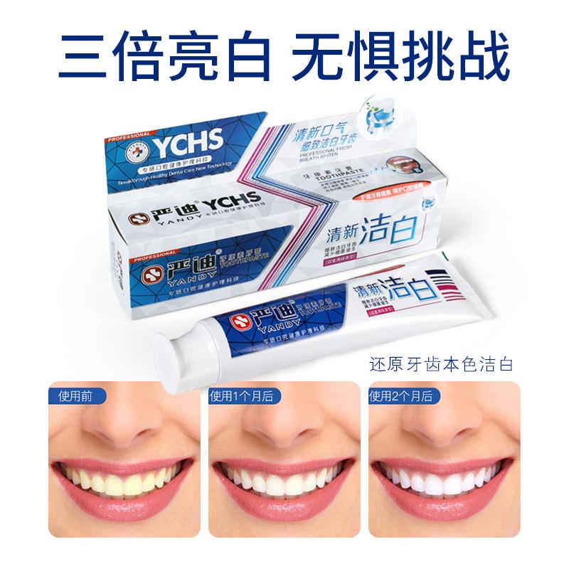 严迪牙膏美白去黄烟渍牙渍护牙龈正品清新口气家庭装【3支210g】
