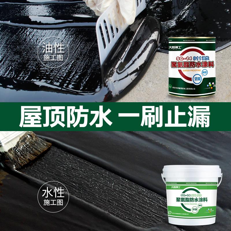 屋顶防水补漏材料油膏堵王平房楼顶裂缝漏水维修聚氨酯沥青涂料胶