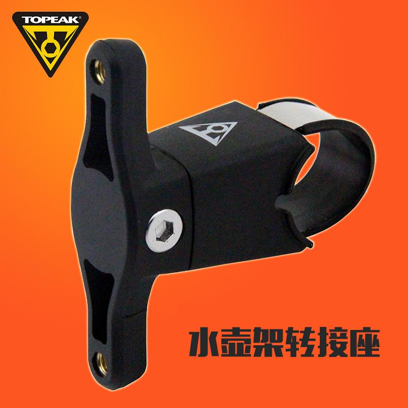 Topeak自行車山地車水壺架轉換座 座管車把轉接座 TCM01可調節