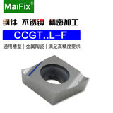 Free shipping CCGT030102 040102 060204 09T30408LF metal ceramic CNC precision turning blade