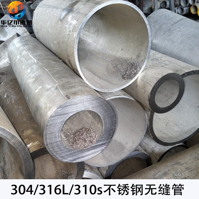 316l 304 不锈钢管 无缝钢管 厚壁工业管材  310s 空心加厚圆管子
