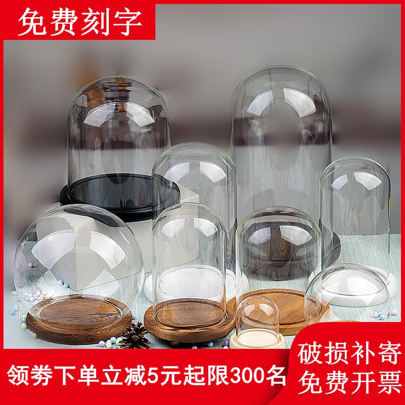 熱銷永生花玻璃罩透明圓弧頂防塵微景觀擺件手辦軟陶人偶蠟燭罩子