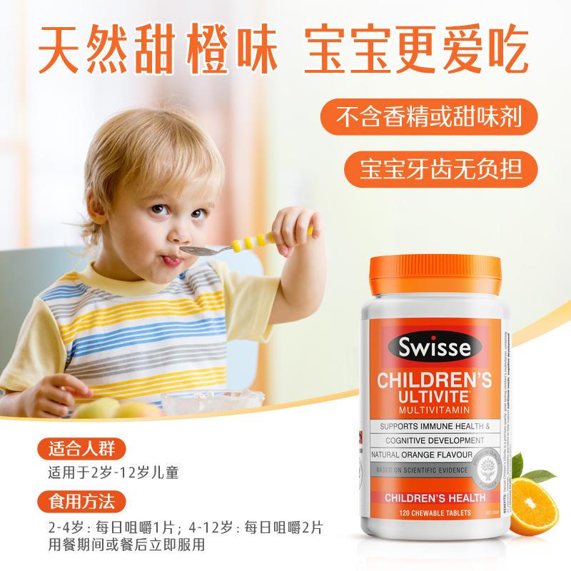 澳洲Swisse斯维诗宝宝儿童复合维生素d3补钙镁助长素120片【图2】
