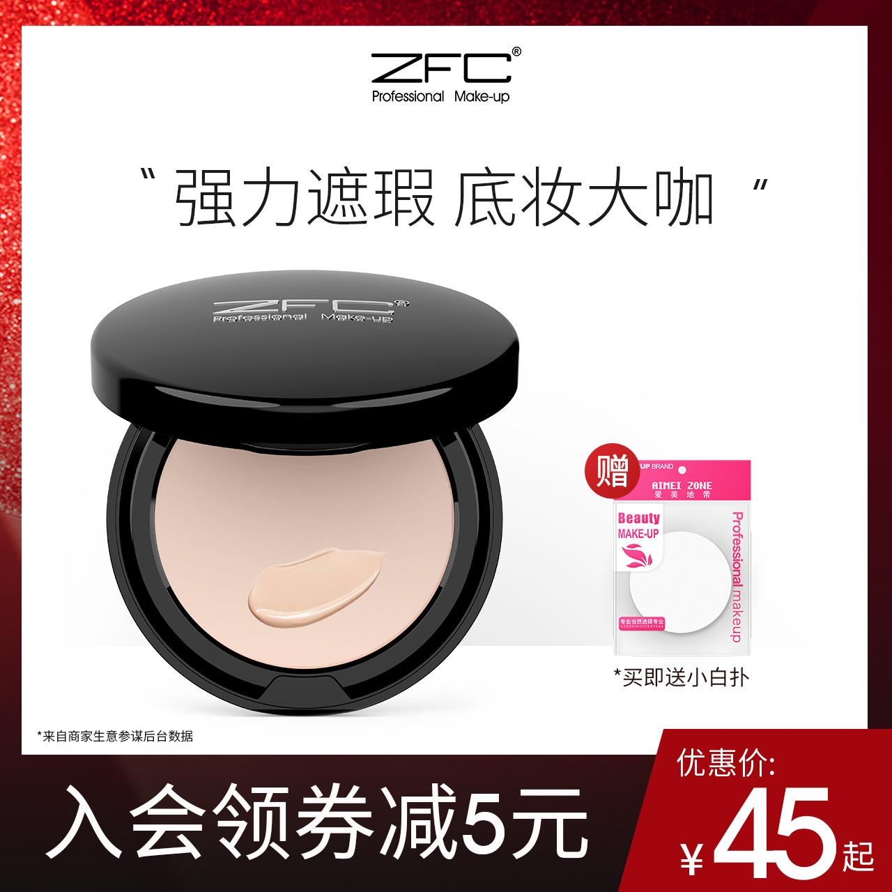 ZFC粉底膏