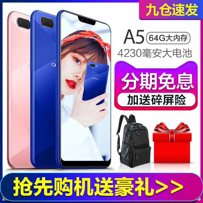手机 a5oppo 限量版超薄 a5 a3 a57t r9s a79 a83 a1 x find oppo a77 手机全新机官方正品 oppoa5 全网通 A5 OPPO