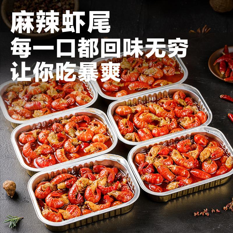 天海藏麻辣小龙虾尾7盒