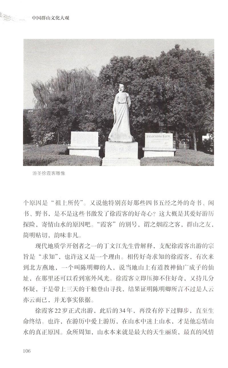 评论 整体梳理和描画包含对徐霞客游记 对中国群山进行 中国群山文化大观 包邮 39 本 3 选