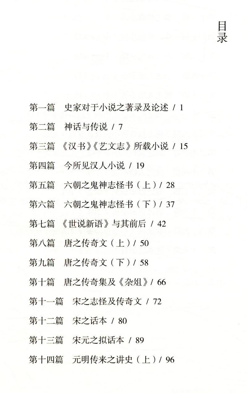 开山之作 中国小说史研究 著 鲁迅 精装 中国小说史略 包邮 39 本 3 库存尾品选