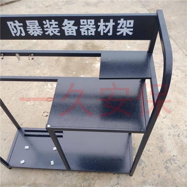 安防器材架保安安保装备架子防暴器械柜防爆装备展示组合台摆放桌